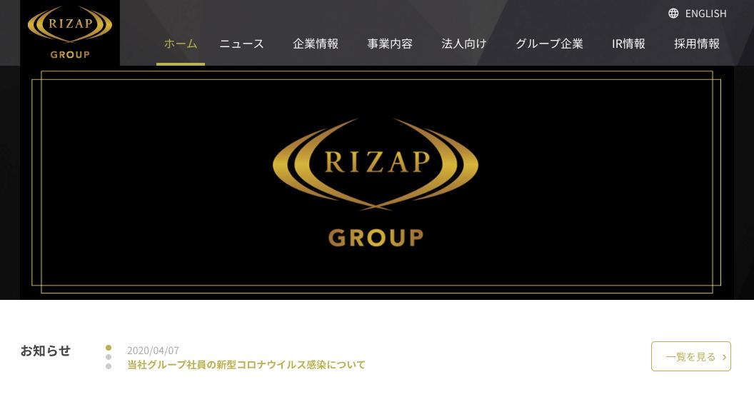 RIZAPグループ社員の新型コロナウイルス感染が発覚