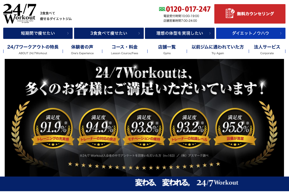 24/7Workoutが緊急事態宣言発令を受け一部店舗の臨時休業を発表