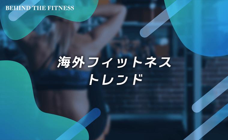 運動不足と体重増加は「食の健康シフト」で対応?パンデミックで変わる世界の食トレンド