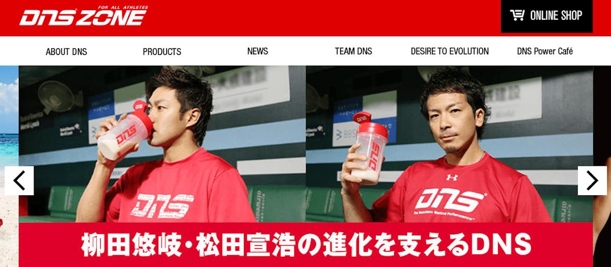アンダーアーマー日本総代理店のドームDNSを売却、売却は再建の一歩となるか