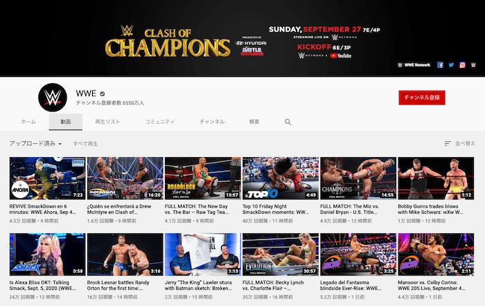 世界最大のYouTubeスポーツチャンネル「WWE」のキャプチャ画面