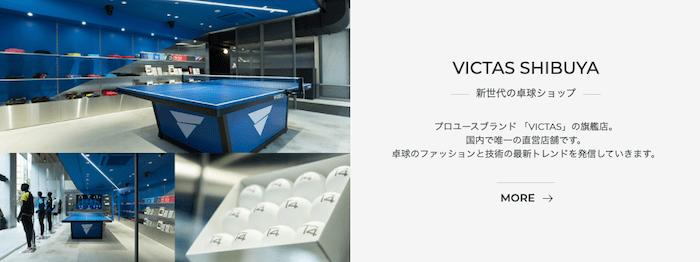 スヴェンソングループが運営する卓球用具メーカーVICTASの旗艦店の写真