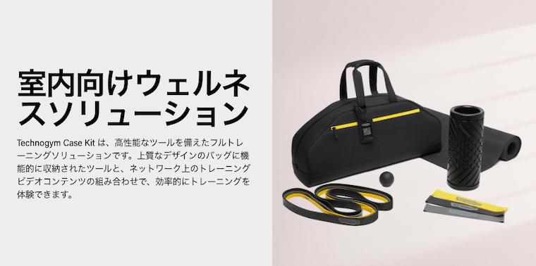 テクノジム「BETTER BODIES HI AOYAMA」で室内向け新製品「TECHNOGYM CASE KIT」を発表