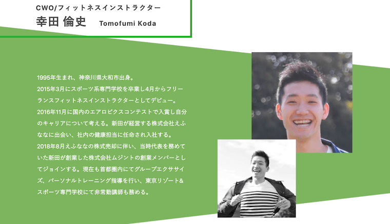 FITNESS SALONを運営する株式会社ムジントCWOの幸田 倫史氏
