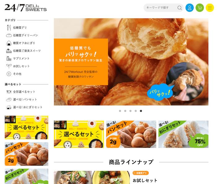 株式会社トゥエンティーフォーセブンが運営する低糖質食品EC・通販サイト「24/7DELI&SWEETS」のウェブサイト