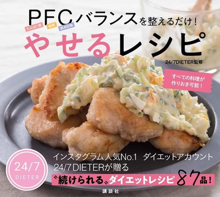 パーソナルトレーニングジムを全国71店舗運営する24/7Workoutが発売する『PFCバランスを整えるだけ!やせるレシピ』(講談社)の表紙デザイン